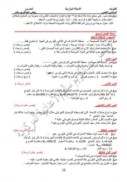 أسئله وزاريه مرشحات فيزياء للسادس العلمى 2018 اعداد أستاذ رياض عبد الكريم سالم  1215