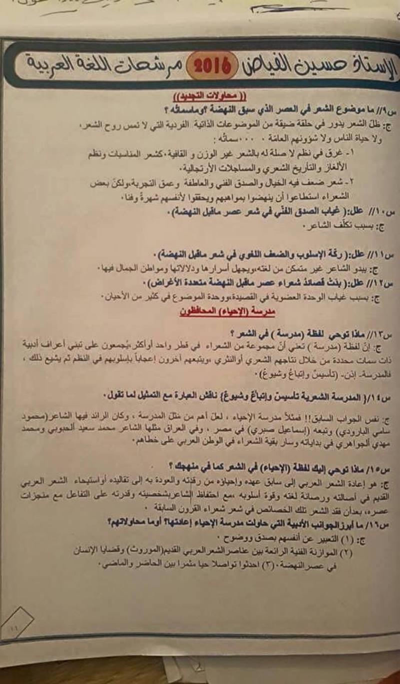 مرشحات اللغة العربية للسادس العلمى 2018 للاستاذ حسين الفياض  1218
