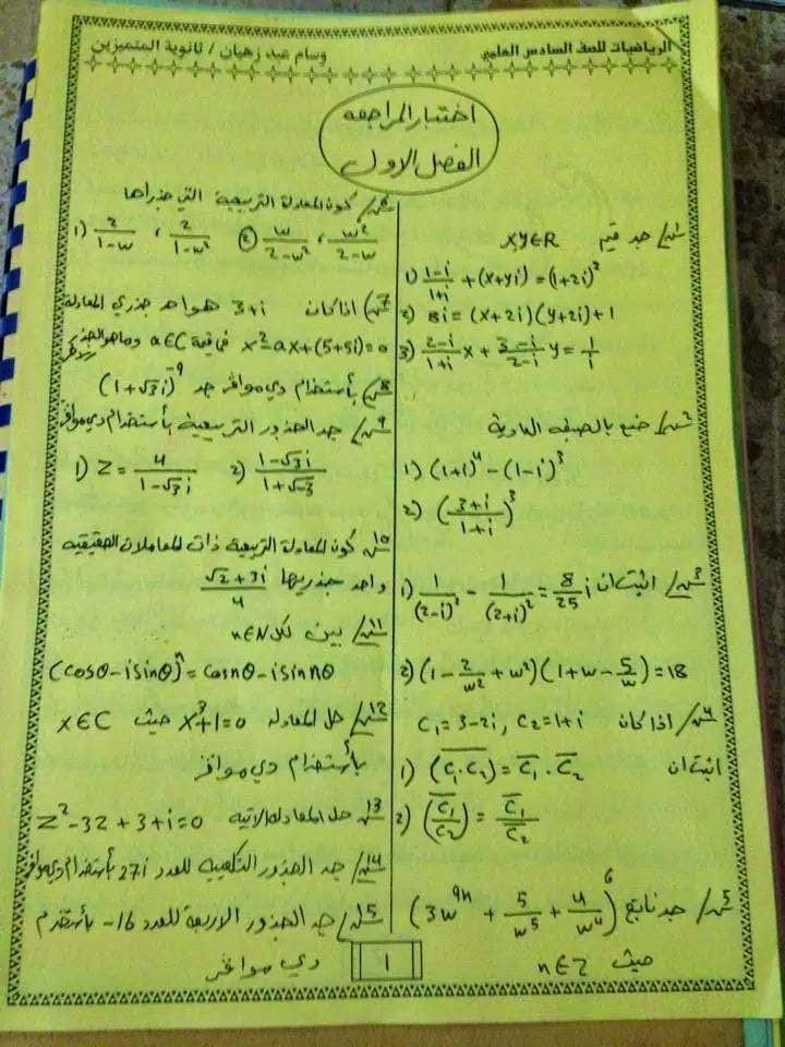 مرشحات هامة فى مادة الرياضيات للصف السادس الاعدادى العلمى 2018 122
