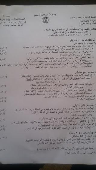 اسئله للغه العربيه للسنوات الماضيه مرشحات الصف السادس الابتدائى 2018  129