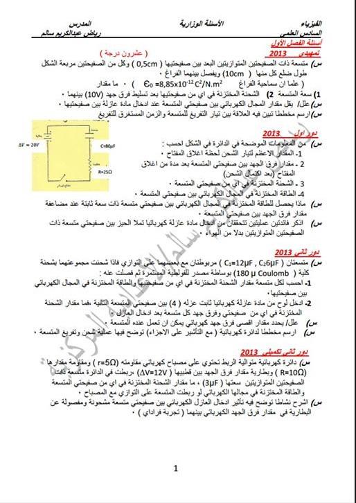 أسئله وزاريه مرشحات فيزياء للسادس العلمى 2018 اعداد أستاذ رياض عبد الكريم سالم  131