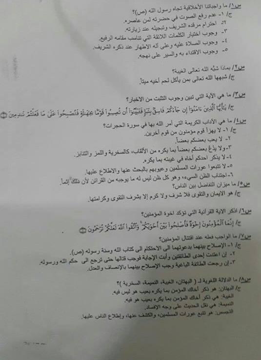 مرشحات الصف الثالث المتوسط في مادة التربية الاسلامية 2019  141