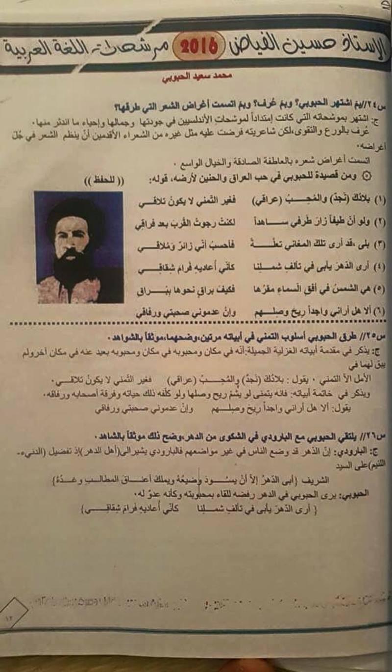 مرشحات اللغة العربية للسادس العلمى 2018 للاستاذ حسين الفياض  143