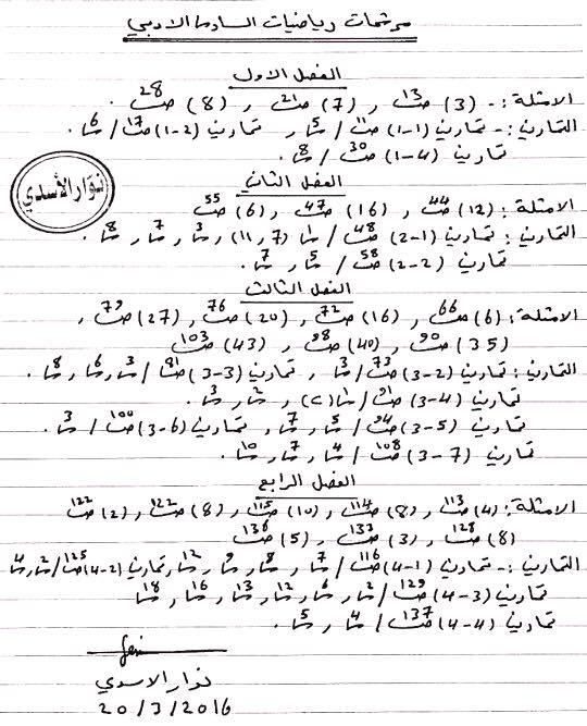 مرشحات وزارية هامة فى الرياضيات للسادس الأدبى 2018 مرشحات السادس الاعدادى 2018  152