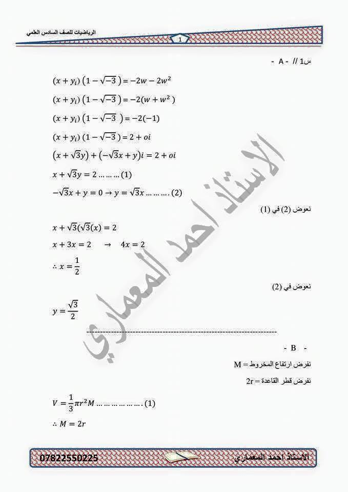 حل اسئلة الرياضيات السادس العلمي الدور الأول 2015 للاستاذ احمد المعمارى  212