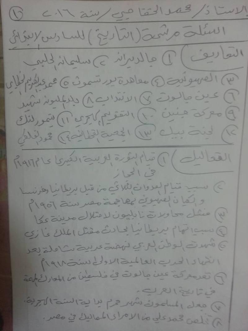 مرشحات هامه لمادة التاريخ للصف السادس ابتدائي 2018 للاستاذ محمد الخفاجي 218
