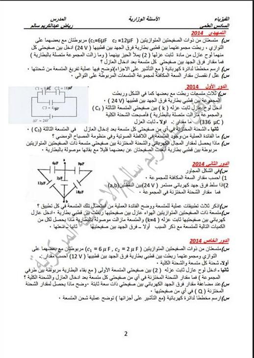 أسئله وزاريه مرشحات فيزياء للسادس العلمى 2018 اعداد أستاذ رياض عبد الكريم سالم  231