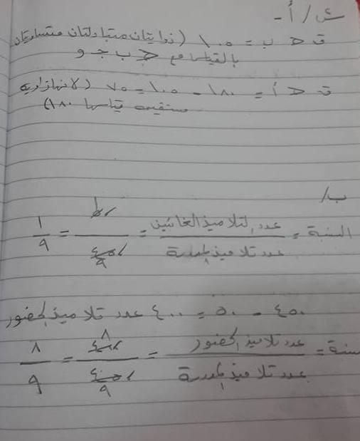 اجوبة وتصحيح الرياضيات السادس الابتدائي الدور الاول 2016 - صفحة 2 239