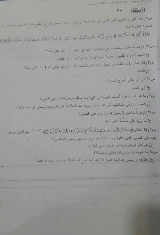 مرشحات الصف الثالث المتوسط في مادة التربية الاسلامية 2019  240