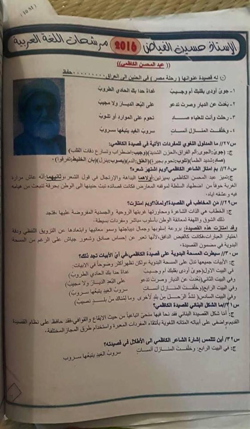 مرشحات اللغة العربية للسادس العلمى 2018 للاستاذ حسين الفياض  242