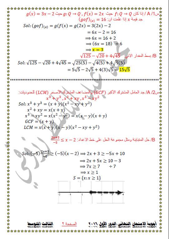 حل أسئلة امتحان الرياضيات للثالث المتوسط 2016 - صفحة 2 263