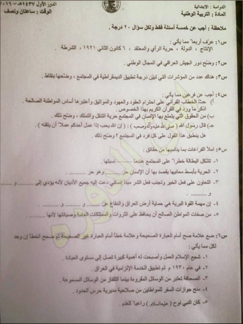حمل ورقة أسئلة مادة التربية الوطنية للسادس الابتدائى 2016 الدور الأول فى العراق  3058010