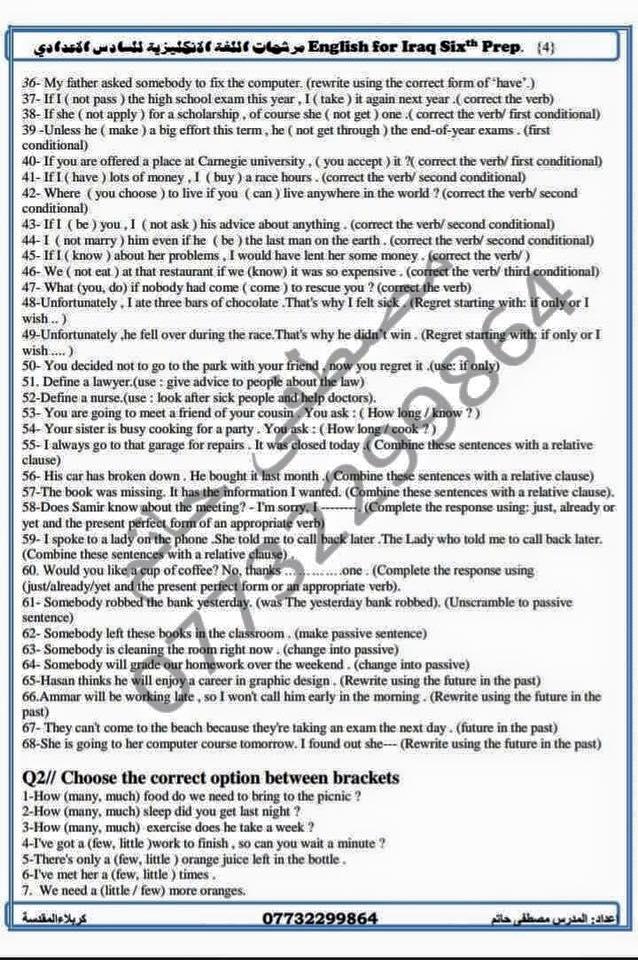 مرشحات اللغة الأنكليزية السادس الأعدادي اعداد الأستاذ مصطفى حاتم 310