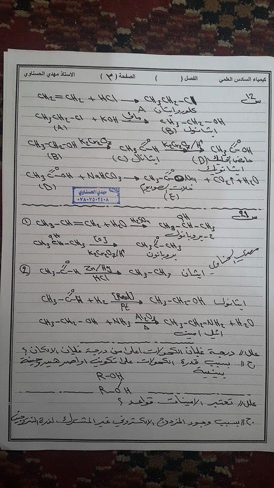 ملخص بسيط لفصل العضوية مع نماذج الأسئلة الوزارية - الكيمياء السادس العلمي 311