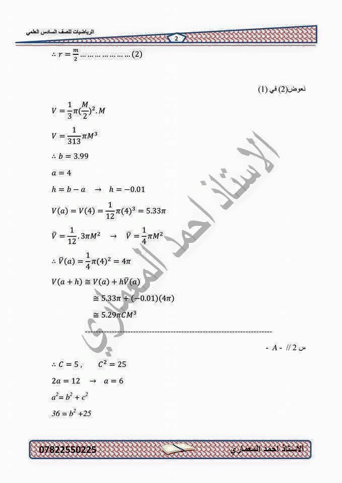 حل اسئلة الرياضيات السادس العلمي الدور الأول 2015 للاستاذ احمد المعمارى  312