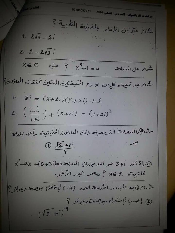 مرشحات الرياضيات السادس العلمي اعداد المهندس حيدر رشيد 313