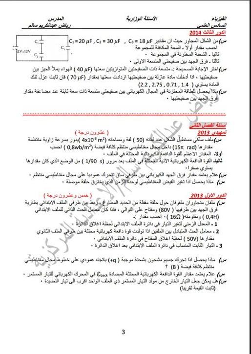 أسئله وزاريه مرشحات فيزياء للسادس العلمى 2018 اعداد أستاذ رياض عبد الكريم سالم  332