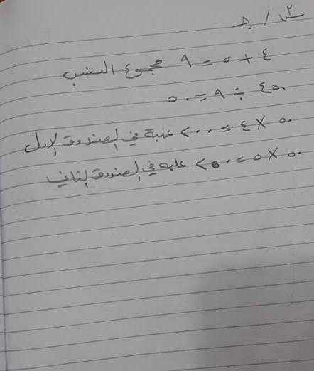 اجوبة وتصحيح الرياضيات السادس الابتدائي الدور الاول 2016 - صفحة 2 339