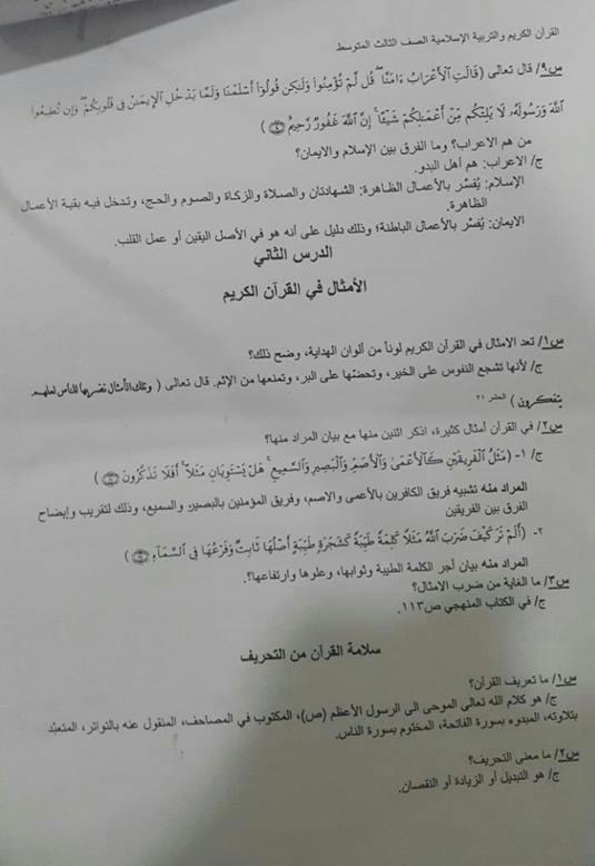 مرشحات الصف الثالث المتوسط في مادة التربية الاسلامية 2019  340