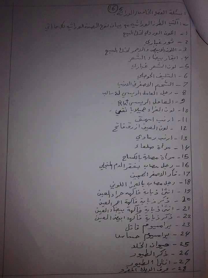 مرشحات الأحياء للسادس العلمى 2018  356