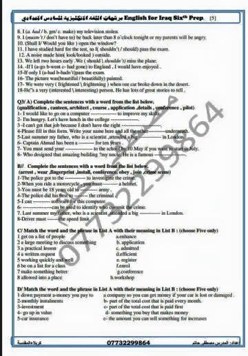 مرشحات اللغة الأنكليزية السادس الأعدادي اعداد الأستاذ مصطفى حاتم 410