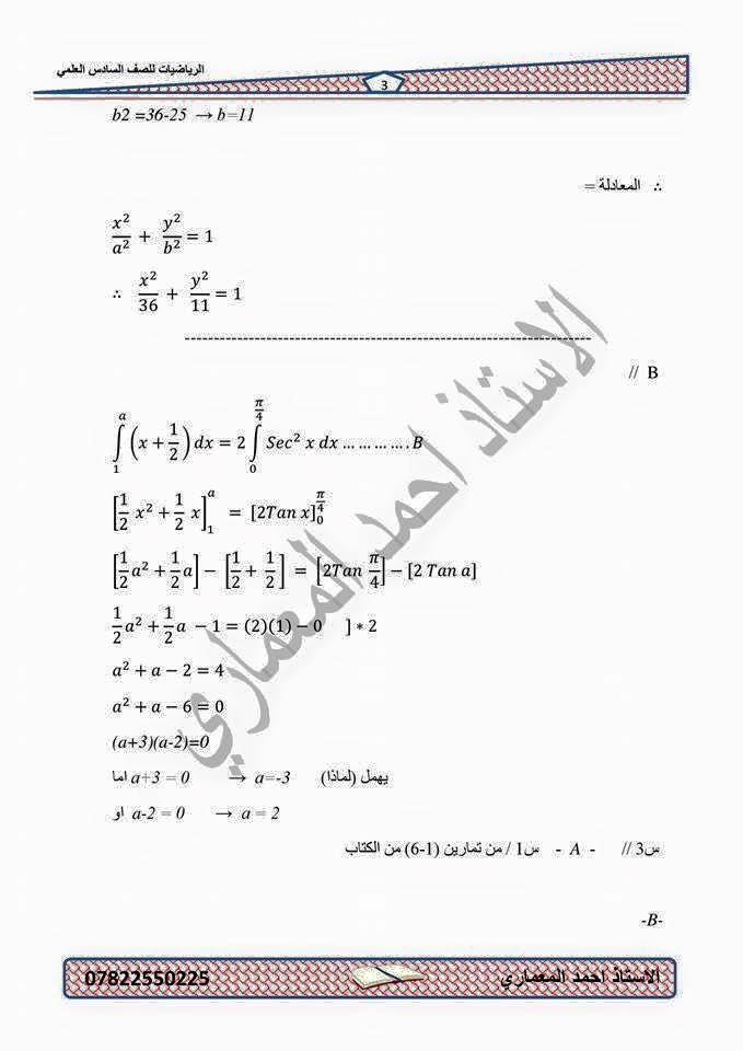 حل اسئلة الرياضيات السادس العلمي الدور الأول 2015 للاستاذ احمد المعمارى  412
