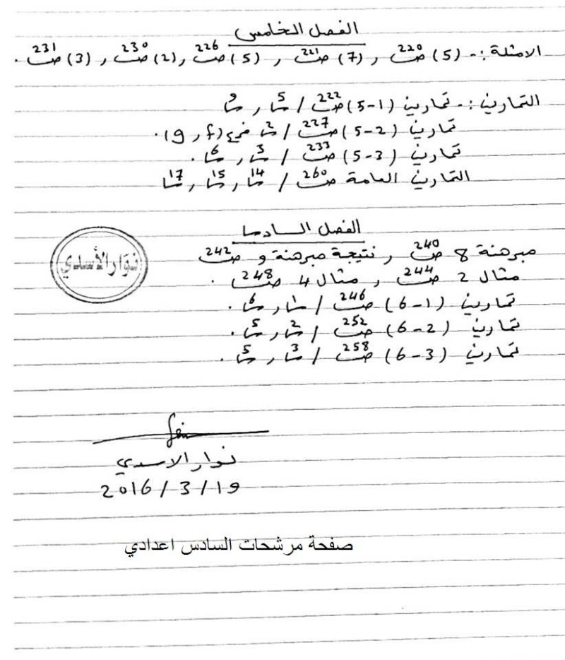 مرشحات مادة الرياضيات السادس العلمي 2019 الأستاذ نوار الأسدي 414