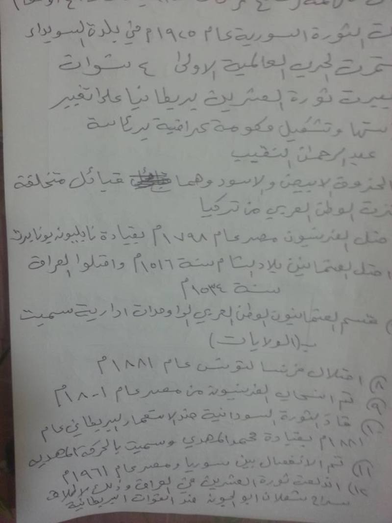 مرشحات هامه لمادة التاريخ للصف السادس ابتدائي 2018 للاستاذ محمد الخفاجي 417