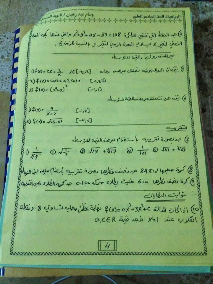 مرشحات هامة فى مادة الرياضيات للصف السادس الاعدادى العلمى 2018 421