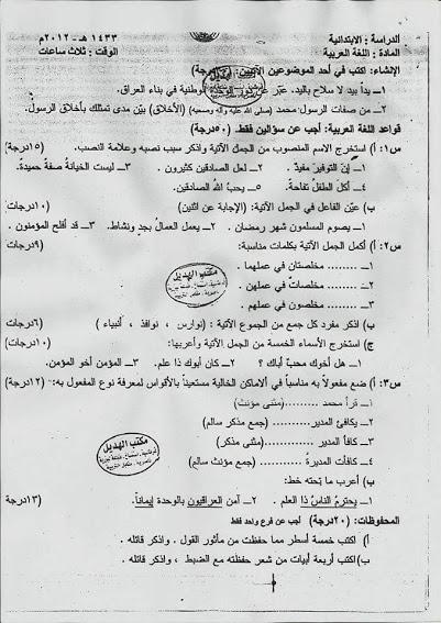 اسئله للغه العربيه للسنوات الماضيه مرشحات الصف السادس الابتدائى 2018  425