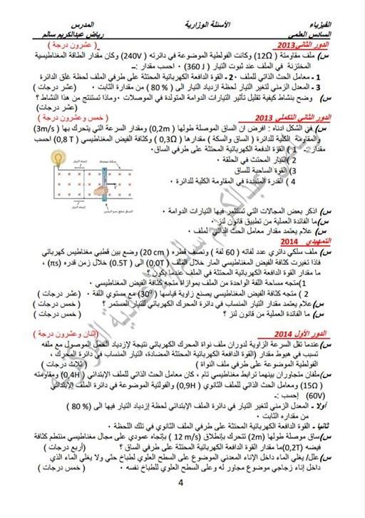 أسئله وزاريه مرشحات فيزياء للسادس العلمى 2018 اعداد أستاذ رياض عبد الكريم سالم  428