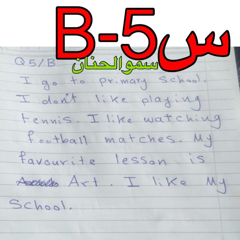 حل أسئلة امتحان اللغة الانكليزية للصف السادس الابتدائى 2016 فى العراق الدور الأول  434
