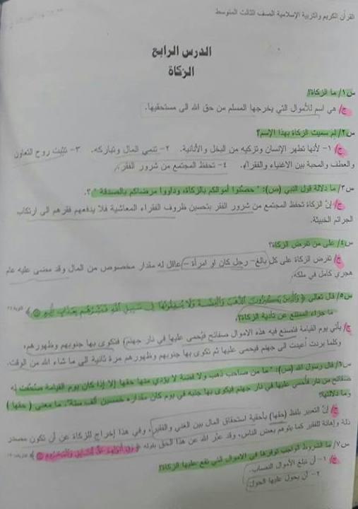مرشحات الصف الثالث المتوسط في مادة التربية الاسلامية 2019  436