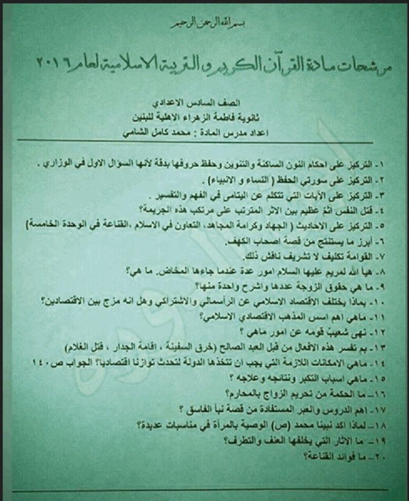 مرشحات مادة القران الكريم والتربية الاسلامية للصف السادس الاعدادي 2018  43671_10