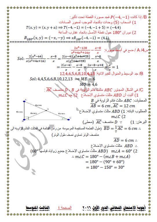 حل أسئلة امتحان الرياضيات للثالث المتوسط 2016 - صفحة 2 454