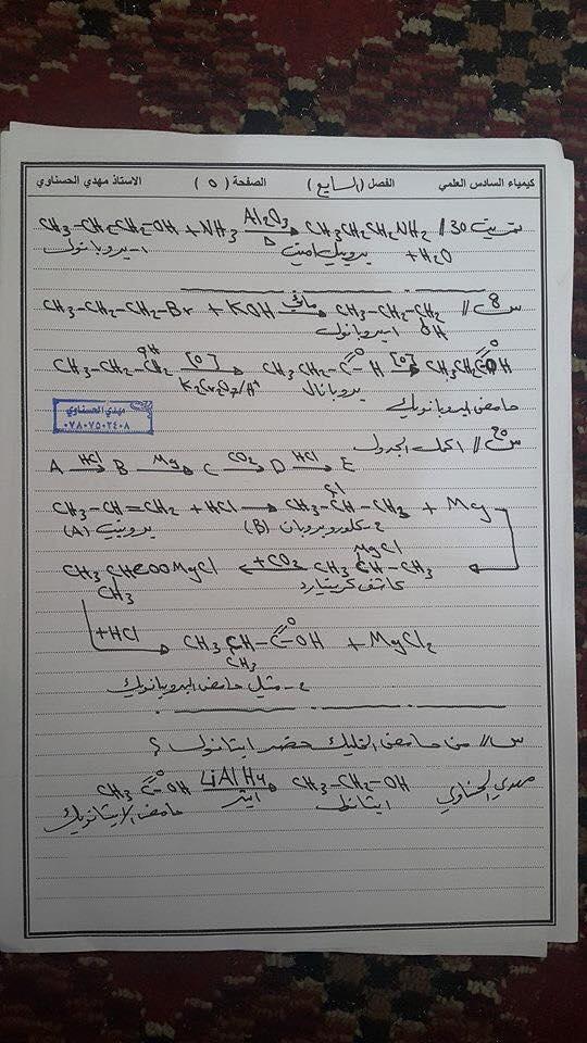 ملخص بسيط لفصل العضوية مع نماذج الأسئلة الوزارية - الكيمياء السادس العلمي 511