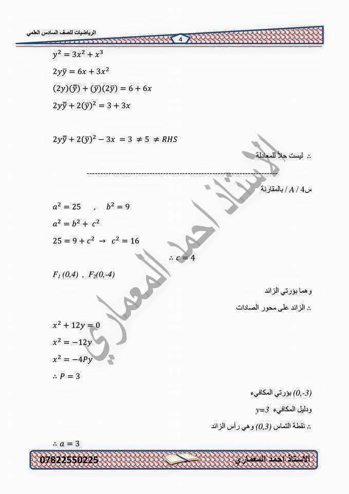 حل اسئلة الرياضيات السادس العلمي الدور الأول 2015 للاستاذ احمد المعمارى  512