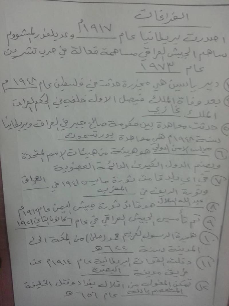 مرشحات هامه لمادة التاريخ للصف السادس ابتدائي 2018 للاستاذ محمد الخفاجي 514