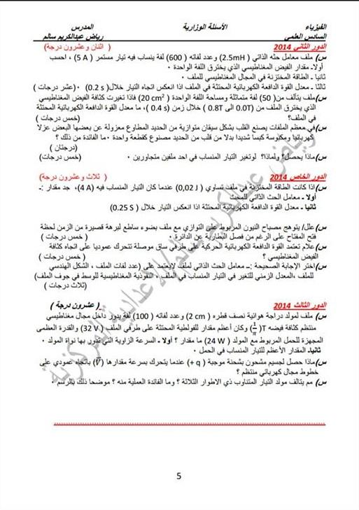 أسئله وزاريه مرشحات فيزياء للسادس العلمى 2018 اعداد أستاذ رياض عبد الكريم سالم  525