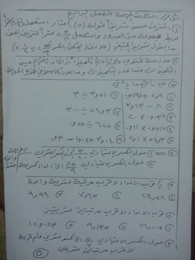 مرشحات هامة فى الرياضايات للسادس الابتدائى 2018 اعداد الأستاذ محمد الخفاجى  530
