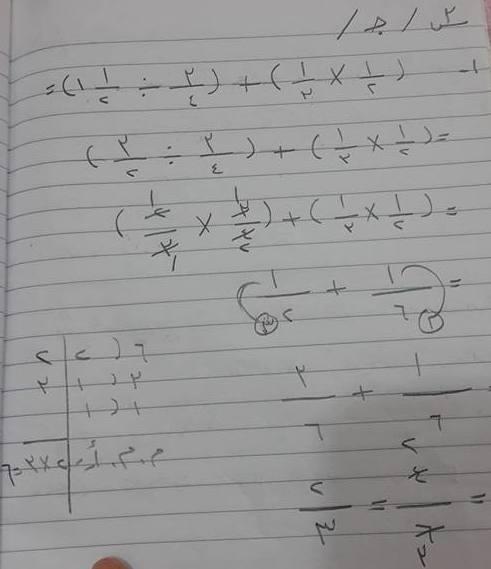 اجوبة وتصحيح الرياضيات السادس الابتدائي الدور الاول 2016 - صفحة 2 532