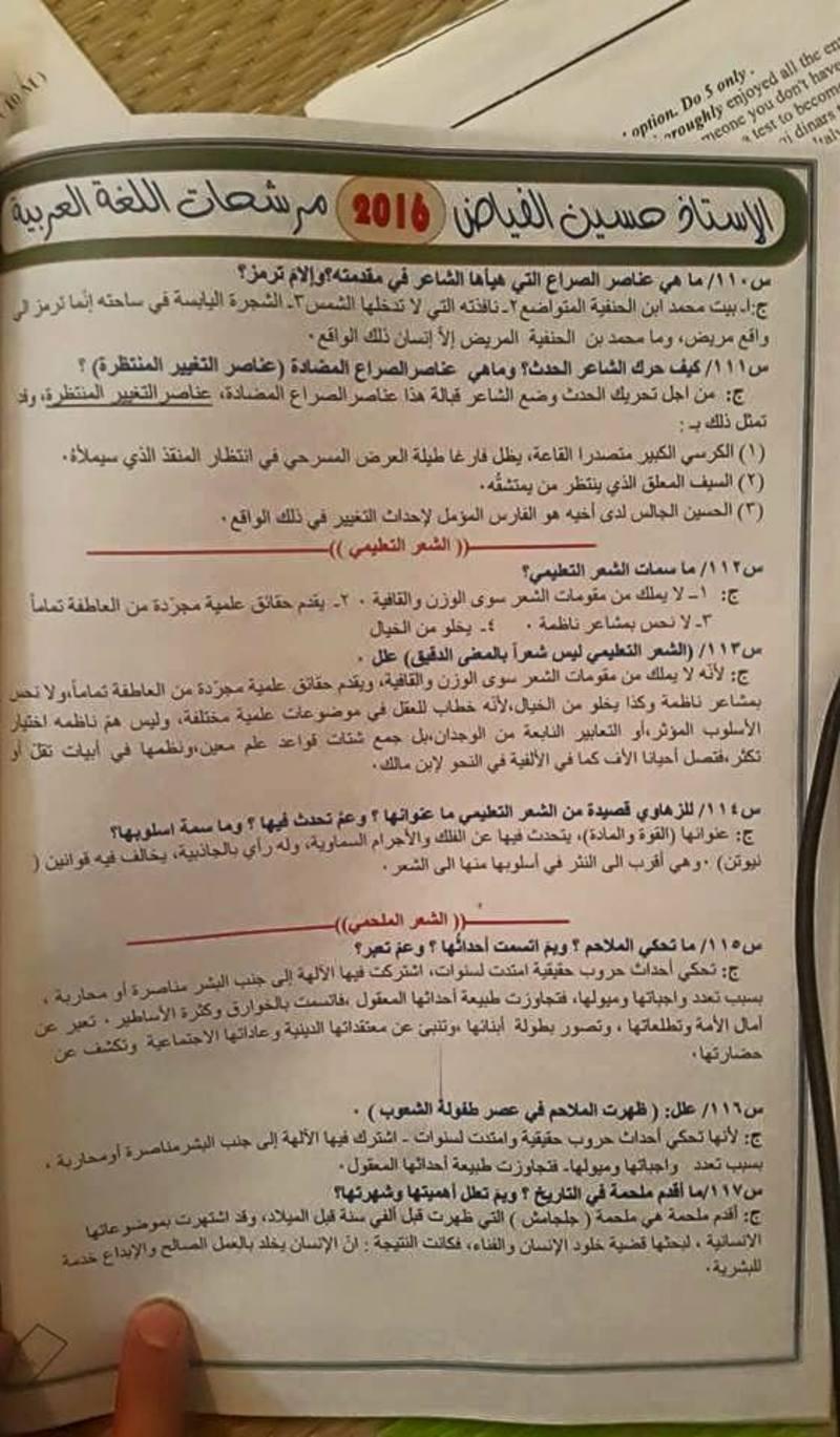 مرشحات اللغة العربية للسادس العلمى 2018 للاستاذ حسين الفياض  534
