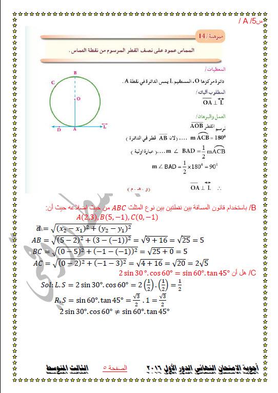 حل أسئلة امتحان الرياضيات للثالث المتوسط 2016 - صفحة 2 547