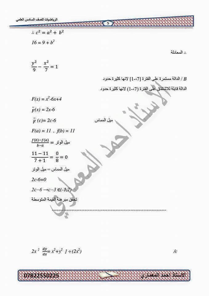 حل اسئلة الرياضيات السادس العلمي الدور الأول 2015 للاستاذ احمد المعمارى  612