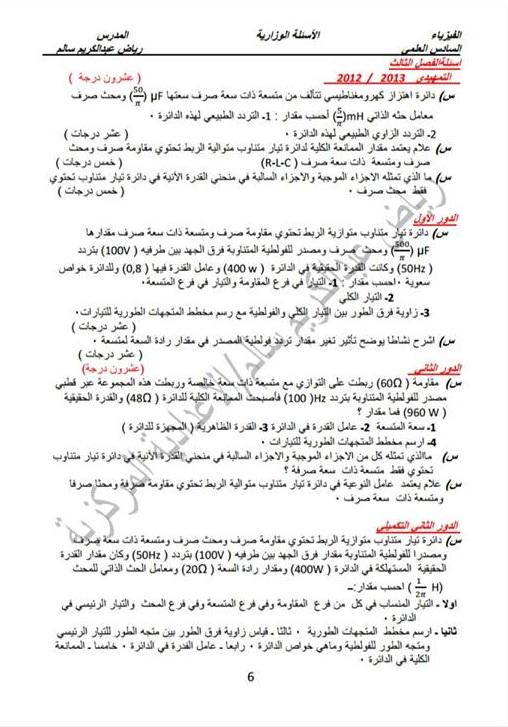 أسئله وزاريه مرشحات فيزياء للسادس العلمى 2018 اعداد أستاذ رياض عبد الكريم سالم  625