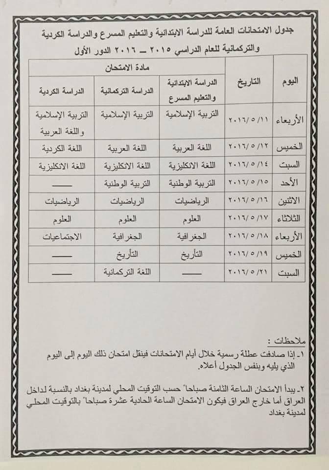 جدول الامتحانات الوزارية العامة للسادس الابتدائى والثالث المتوسط والسادس الاعدادى الدور الاول 2016 629