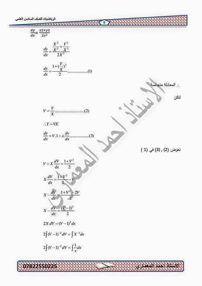 حل اسئلة الرياضيات السادس العلمي الدور الأول 2015 للاستاذ احمد المعمارى  710