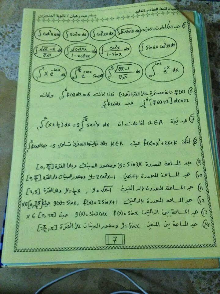 مرشحات هامة فى مادة الرياضيات للصف السادس الاعدادى العلمى 2018 716