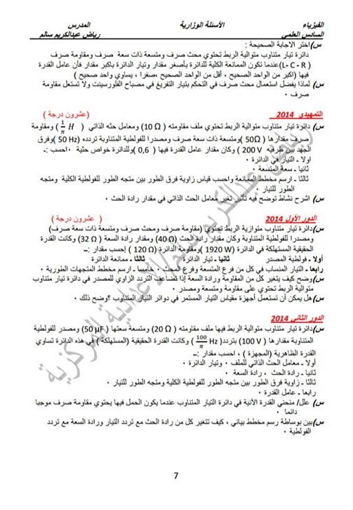أسئله وزاريه مرشحات فيزياء للسادس العلمى 2018 اعداد أستاذ رياض عبد الكريم سالم  720