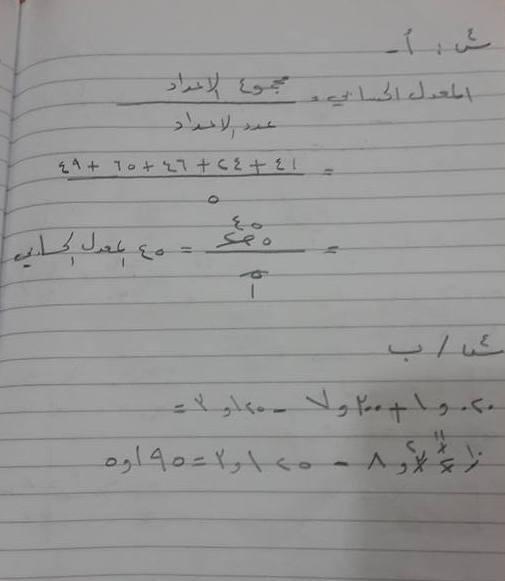 اجوبة وتصحيح الرياضيات السادس الابتدائي الدور الاول 2016 - صفحة 2 727